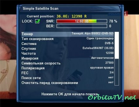Плагин Simple Satellite Scan
